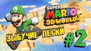 Super Mario 3D World #2 - ЗЫБУЧИЕ ПЕСКИ