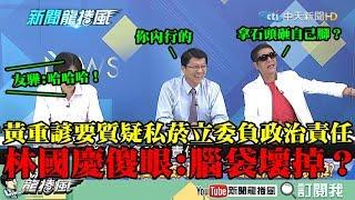 【精彩】黃重諺要質疑私菸的立委負「政治責任」 林國慶傻眼點破盲點:講這種話腦袋壞掉? 龍介仙:你內行的!