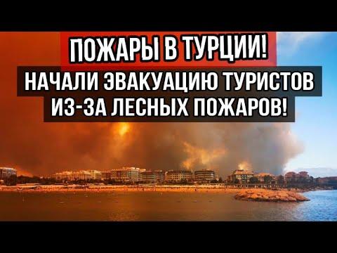 Пожары в Турции! В Мармарисе начали эвакуацию туристов из-за лесных пожаров!