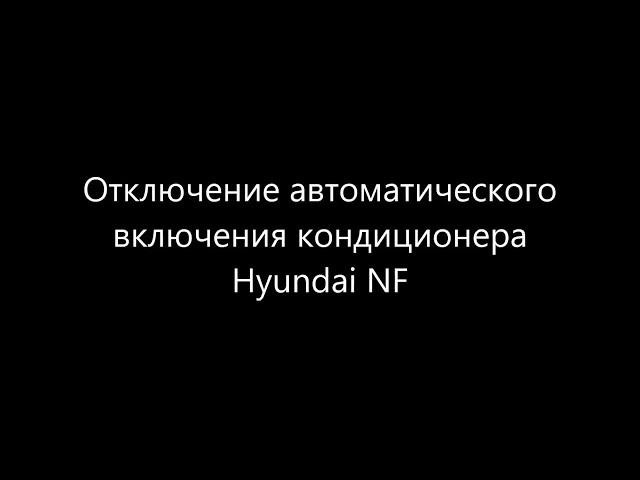Отключение автоматического  включения кондиционера Hyundai NF