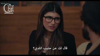 مشهد مايا خليفة كامل من مسلسل رامي مترجم وتصريحاتها عن الشرق الأوسط