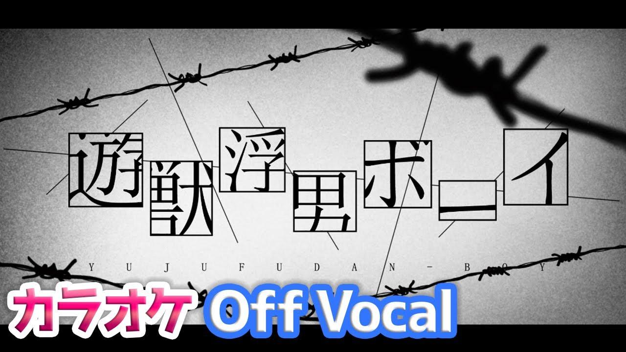 【カラオケ】遊獣浮男ボーイ / さとみ×ころん【Off Vocal】