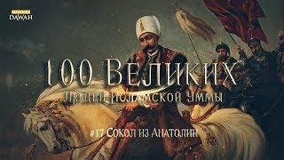 100 Великих Людей Исламской Уммы #17: Сокол из Анатолии - Султан Селим Первый