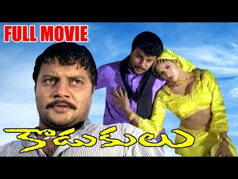Kodukulu Full Length Telugu Movie    Volga Video    DVD Rip..