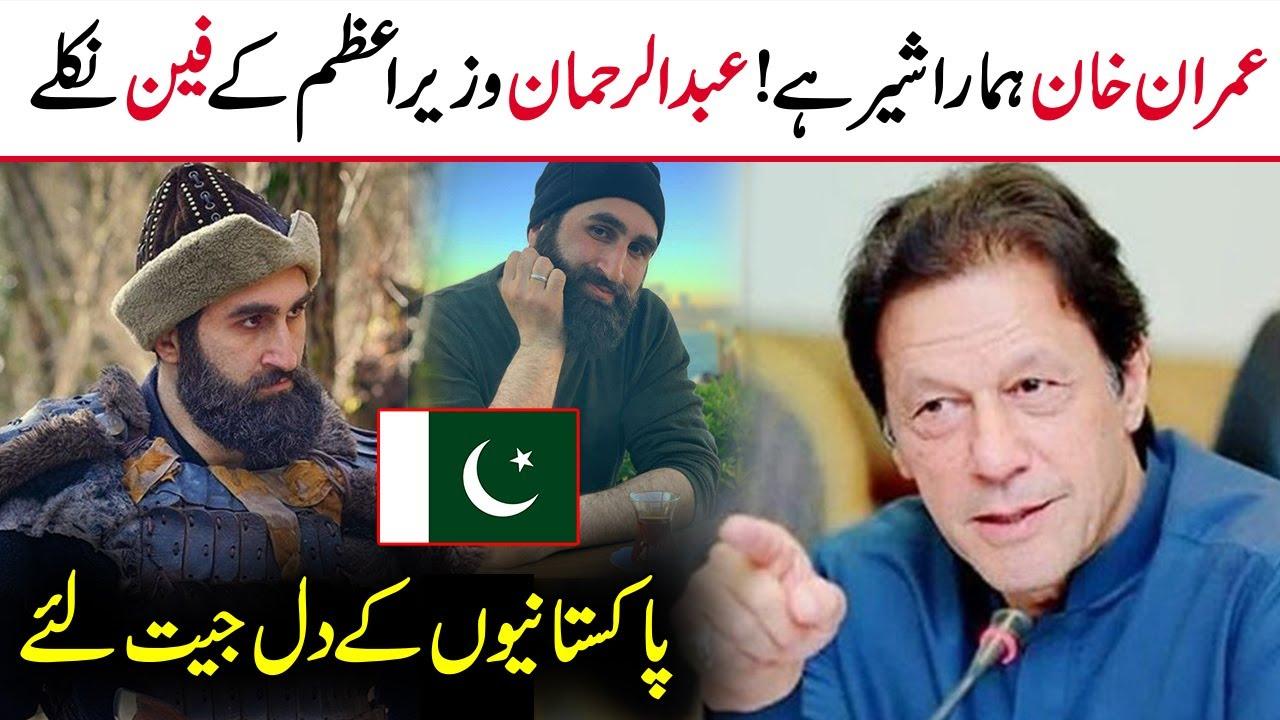 Ertugrul Alp Abdul Rehman Praising Imran Khan | Celal Love Pakistan
