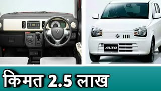 suzuki alto turbo rs 2018 price Top Speed & Specification in india in hindi