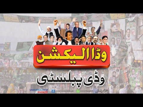 Wada ELECTION-----Wadi PUBLICITY