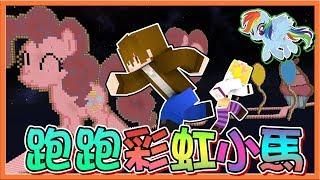 【巧克力】『Minecraft:跑跑彩虹小馬』奔跑就是魔法!急速跑跑!
