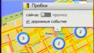 Пермь-онлайн: За городом наблюдают сотни электронных глаз
