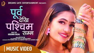 Melina Rai Dancing Song || Purba Dekhi Pashchim Samma || Ft. Shristi Khadka, Karan Baral
