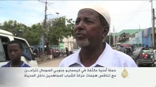 حملة أمنية مكثفة بكيسمايو جنوبي الصومال