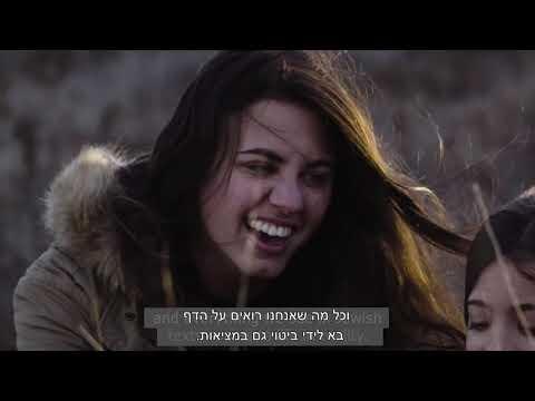 מכינת בית ישראל