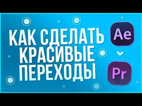 Как сделать переходы в Adobe After Effects? | Пак переходов для AE |