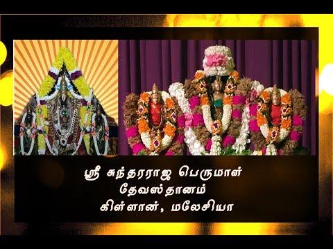Sri Sundararaja Perumal Temple Devasthanam