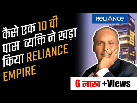 How Reliance Industries started? Dhirubhai Ambani biography | Hindi