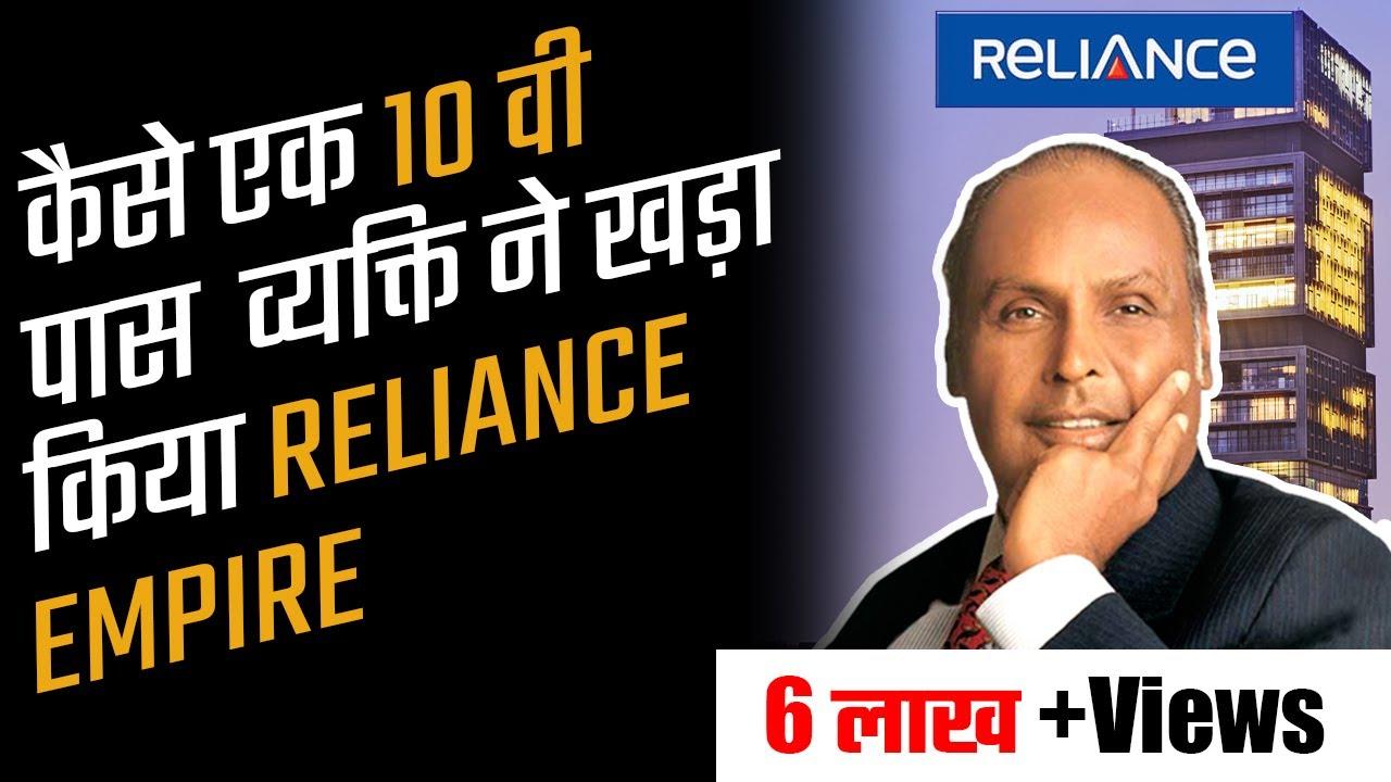 Dhirubhai Ambani biography in Hindi   Success story of reliance industries