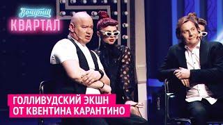 Голливудский экшн с украинскими политиками   Новый Вечерний Квартал 2020