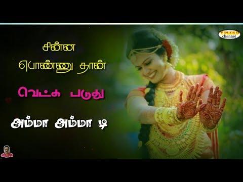 சின்னப் பொண்ணுதான் /💜Chinna Ponnuthan / 🎵Melody Tamil Song Whatsapp Status💢Prasanth 💢Deva💢