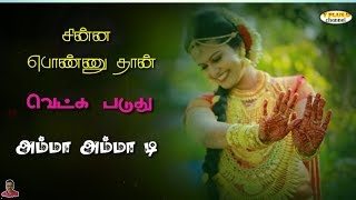 சின்னப் பொண்ணுதான் /💜Chinna ponnuthan / 🎵Melody tamil song whatsapp status💢Prasanth 💢Deva💢