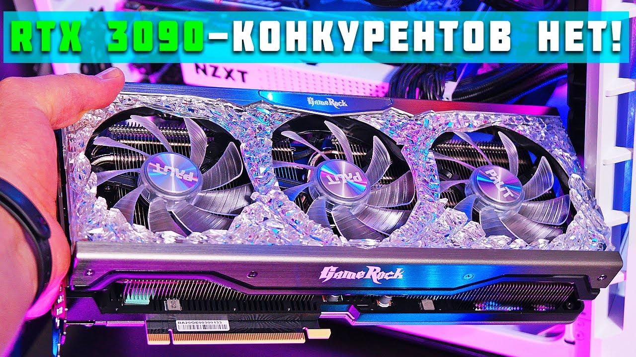 RTX 3090 vs RTX 3080 - Стоит ли переплачивать?  Обзор Palit Geforce RTX 3090 GameRock