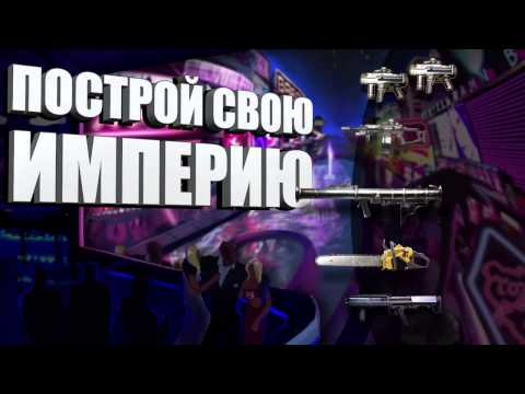 Underworld Empire: Закон улицы