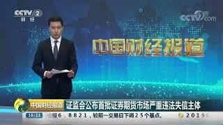 [中国财经报道]证监会公布首批证券期货市场严重违法失信主体| CCTV财经