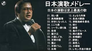 日本演歌メドレー ||日本の演歌は史上最高の歌 ||ベスト演歌ソング|| Japanese Enka Songs 2019