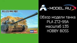 Video Модель танка ZTZ 99A от Hobby Boss масштаб 35 download MP3, 3GP, MP4, WEBM, AVI, FLV November 2018