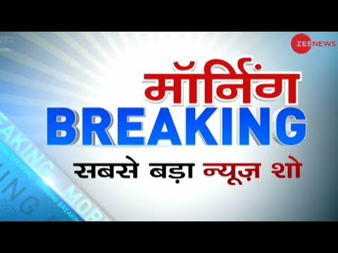 Morning Breaking: Watch top news of the morning, 18th January 2019
