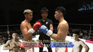 【OFFICIAL】篠原悠人vs近藤拳成 Krush.79 in NAGOYA Krush-65kg Fight/3分3R・延長1R