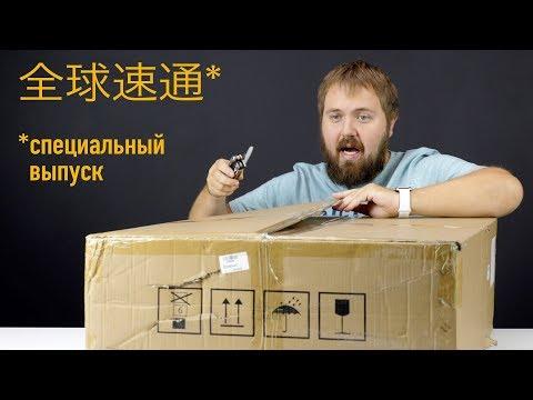 Распаковка посылок из