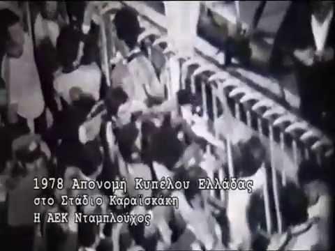 ΑΕΚ 91 Χρόνια Ιστορίας 1924-2015 ~ AEK Athens FC 91 Years of History 1924-2015