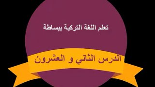 تعلم اللغة التركية الدرس الثاني والعشرون | طارق طه