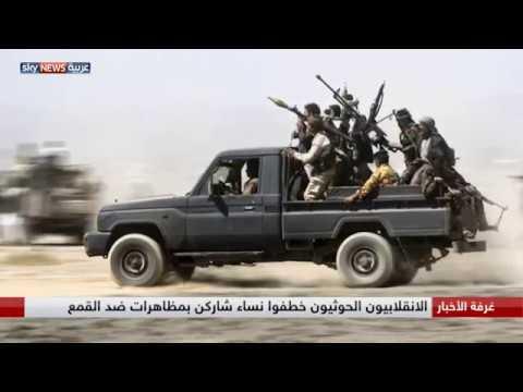 اليمن...تمادي الانقلابيين الحوثيين في التجاوزات بخطف النساء  - 02:21-2018 / 1 / 14