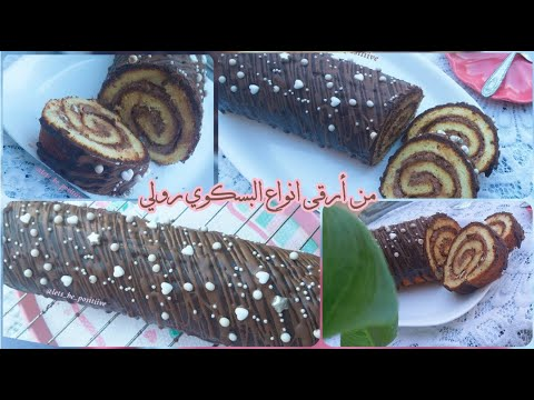 gâteau-roulé-au-chocolat-simple-👌-facile,❤️-أسهل-بسكويت-رولي-ممكن-تجربيه🌼-و-تذوقيه-للعائلة-و-الأولاد