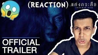 แสงกระสือ Inhuman Kiss - Official Trailer ตัวอย่างเต็ม (Reaction!) | Foreigner Reacts to Thai Movie!