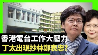 Publication Date: 2020-07-31 | Video Title: 香港電台工作大壓力 丁太出現抄林鄭表忠? 大坑係好區做生意旺