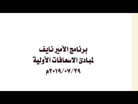 برنامج الامير نايف لمبادئ الاسعافات الأولية Youtube