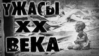 УЖАСЫ СТОЛЕТИЯ — Самые мрачные иллюстрации истории ХХ века