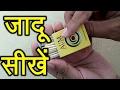 मचिस् का जादू सीखें || Matchbox Magics Tricks In Hindi