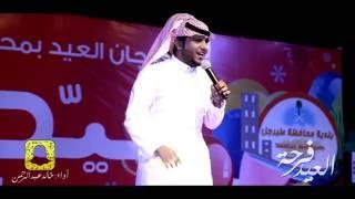 شيلة العيد فرحة   أداء خالد عبدالرحمن الشراري   جديد 2016