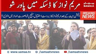 Maryam Nawaz Thankful Speech In Daska After Winning By-Election | SAMAA TV