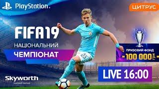 FIFA19 Гранд Финал (Прямая Трансляция)