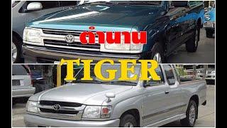 ตำนาน-tiger-2-โฉม-d4d-ตัวแรก-5l-มือสองขายดี