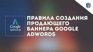 видео Баннерная реклама