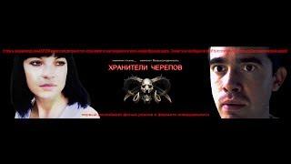 """Русский фильм ужасов """"Хранители черепов"""" трейлер 2013 год"""