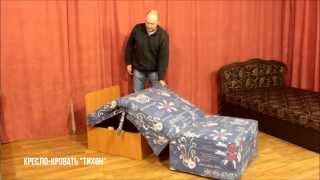Тихон, кресло-кровать(http://katun.net.ua/?p=6538 Малогабаритность и простота конструкции кресла привлекает. Оно очень легко трансформирует..., 2014-01-29T07:13:21.000Z)