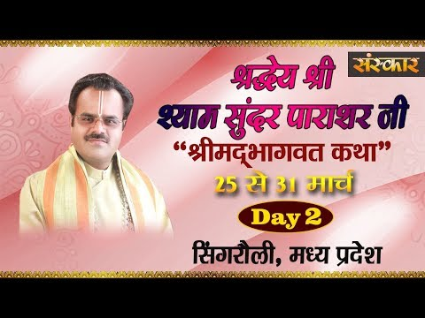 Shrimad Bhagwat Katha By Shyam Sunder Ji Parashar - 26 March | Singrauli | Day 2 |