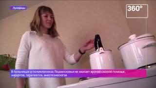 Власти Луховицкого района приобрели 15 квартир для привлечения врачей