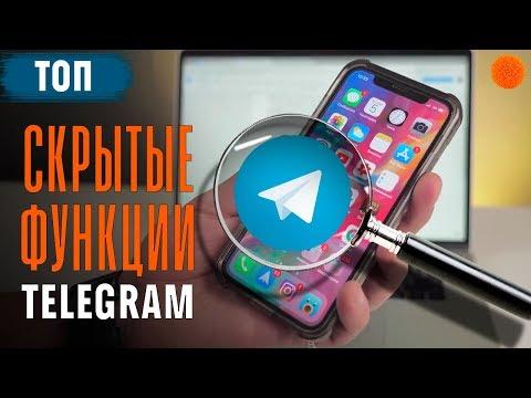 Telegram: ТОП 7 скрытых возможностей